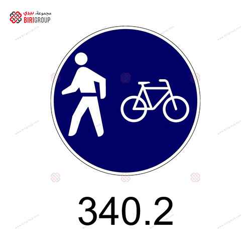 Pedestrians And Cyclists Only Sign 60