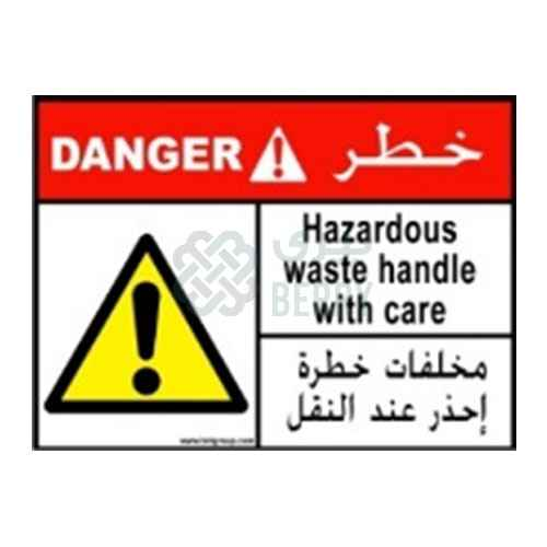 Danger Hazardous Waste 16x12