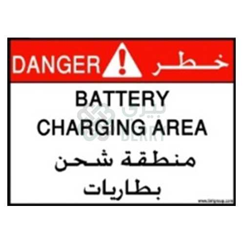 Danger Battery Charging 16x12