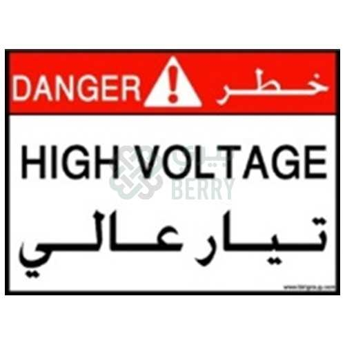 Danger High Voltage 16X12