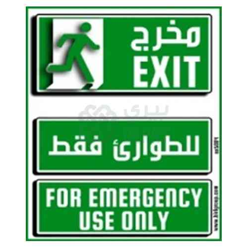 Emergency Exit Only 20x25