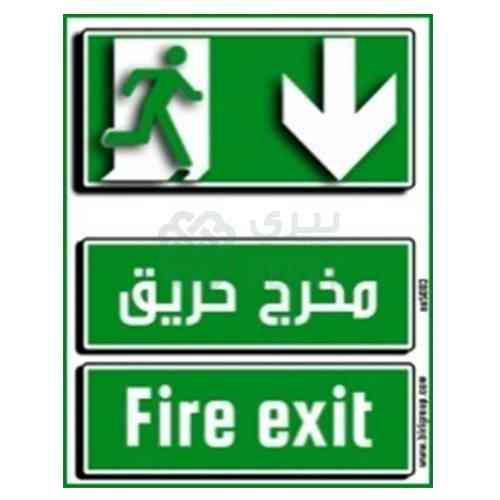 Fire Exit 20X25