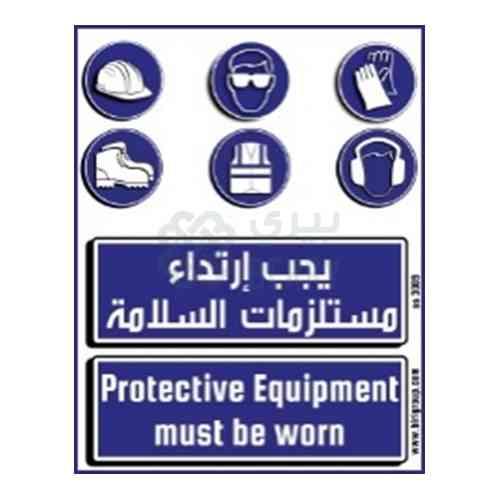 Protective Equipment 20x25