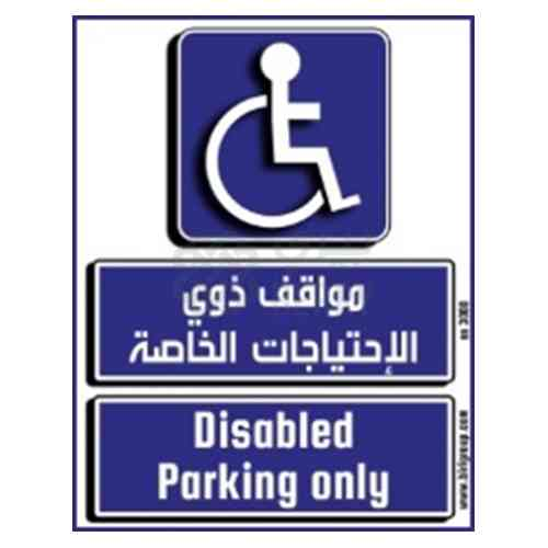 Disabled Parking Only 20x25