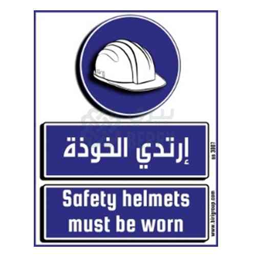 Safety Helmets 20x25