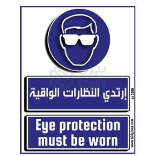 Eye Protection Must Be Worn 20x25