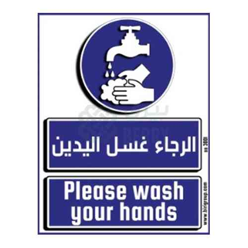 Please Wash Your Hands 20x25