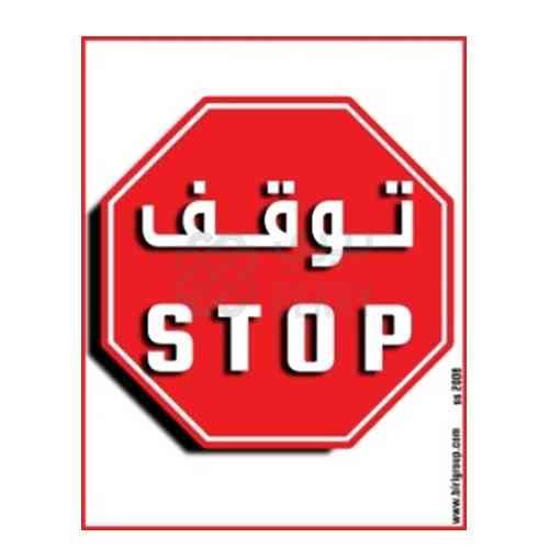 Stop 20x25
