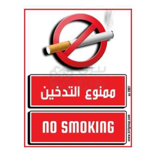 No Smoking 20x25