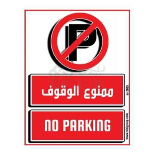No Parking 20X25