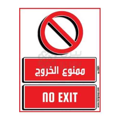 No Exit 20X25