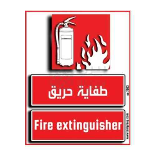 Fire Extinguisher 20 X 25