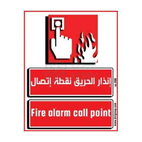 Fire Alarm Call Point 20X25