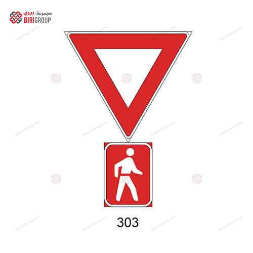 Give Way To Pedestrian Sign 40