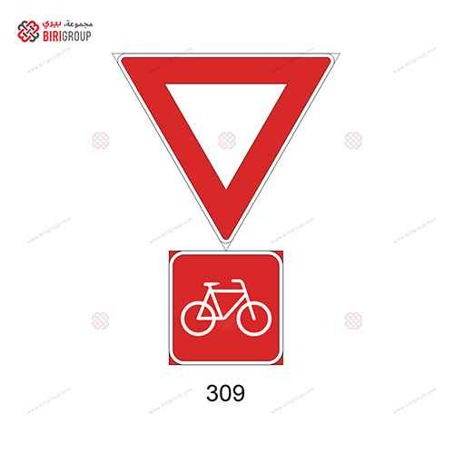 Give Way To Cycle 40