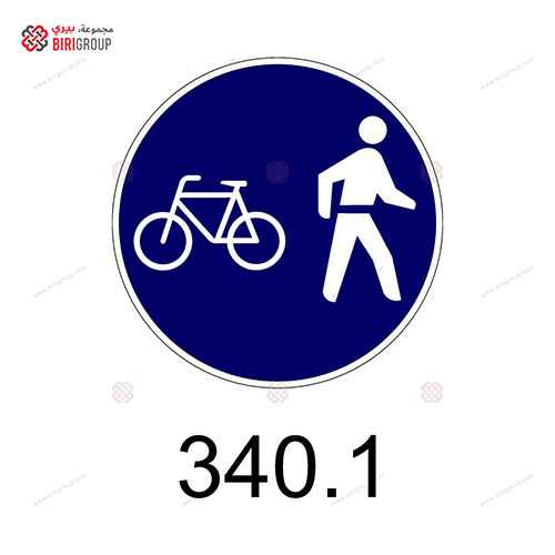 Pedestrians And Cyclists Only Sign-60