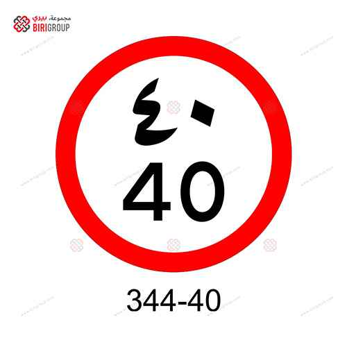 Maximum Speed Limit Sign 40