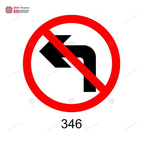 No Left Turn Sign 40