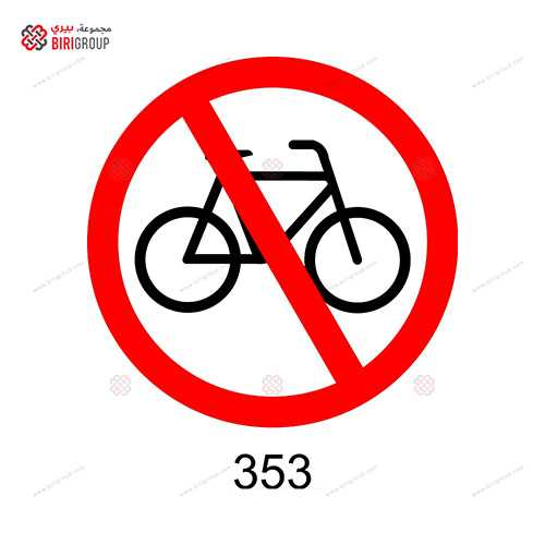 No Cyclists Sign 40