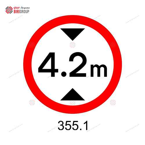Maximum Height Limit Sign 40