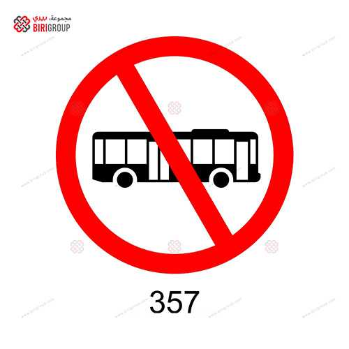 No Buses Sign 40
