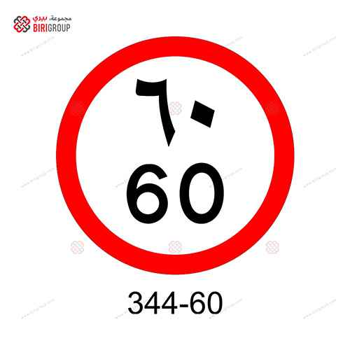 Maximum Speed Limit Sign 60