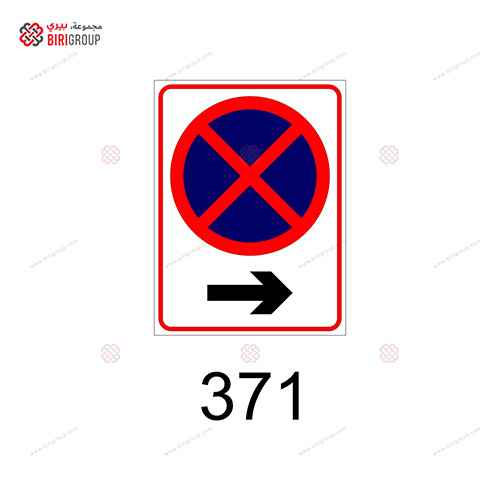 No Stopping Right Sign 60x80