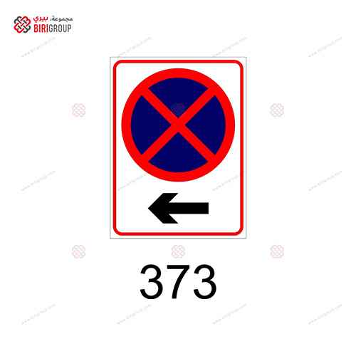 No Stopping Left Sign 45x60