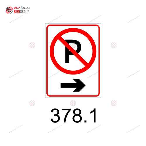 No Parking Right Sign 45x60