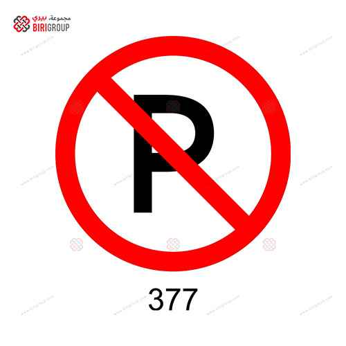 No Parking Sign 45x60
