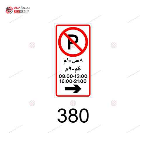 No Parking Right(Time Limit) Sign 30x60