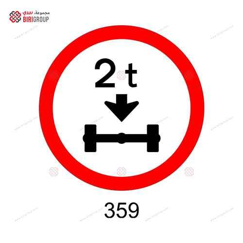 Axle Mass Load Limit Sign 40