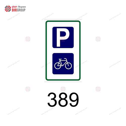 Parking For Bicycles 30x50
