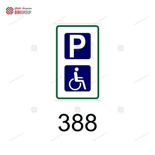 Parking For Disabled Person 30x50
