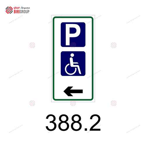 Parking For Disabled Person Left 30x50