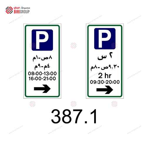 Parking Time Limit Right 30x60