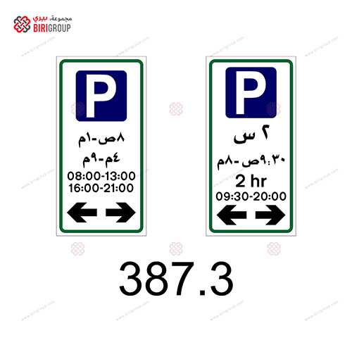 Parking Time Limit  30x60