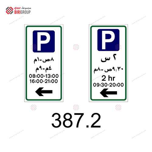 Parking Time Limit Left 30x60