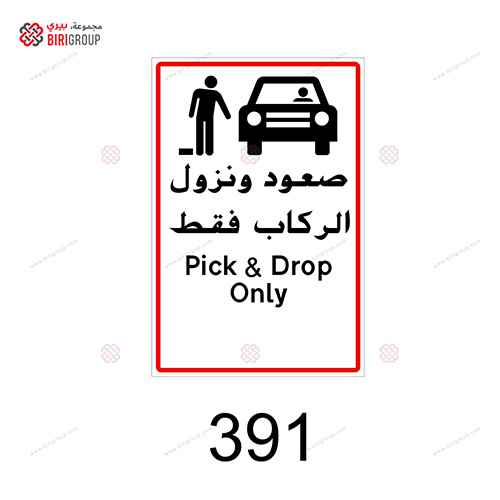 Pick Up And Drop Off 50x750