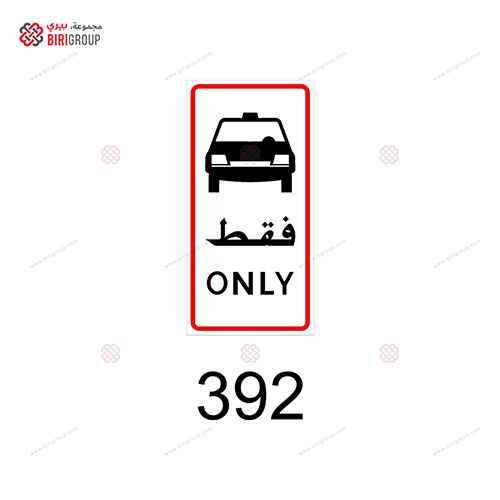 Taxi Stop Sign 30x60