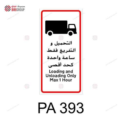 Loading & Unloading Sign