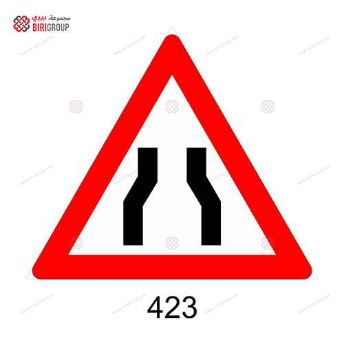 Road Narrows Ahead 75