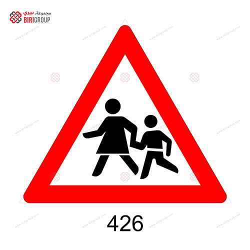 Children Sign 75