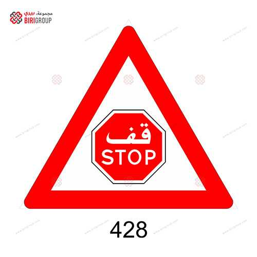 Stop Ahead Control Sign 75