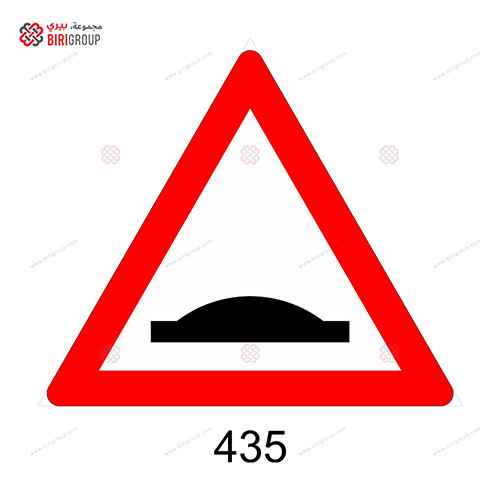 Speed Hump Sign 75