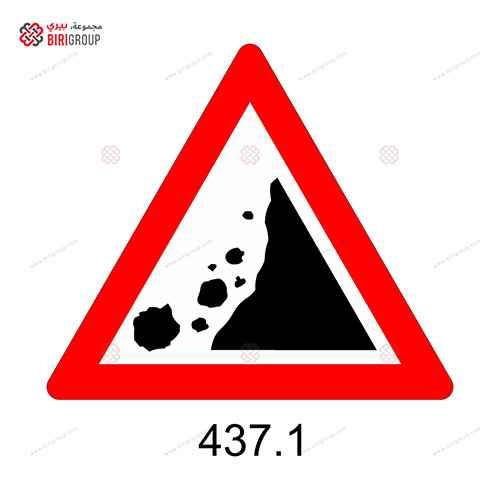 Falling Rock 75