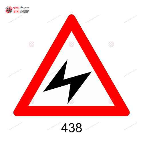 Over-Head High Voltage Cable Ahead  75