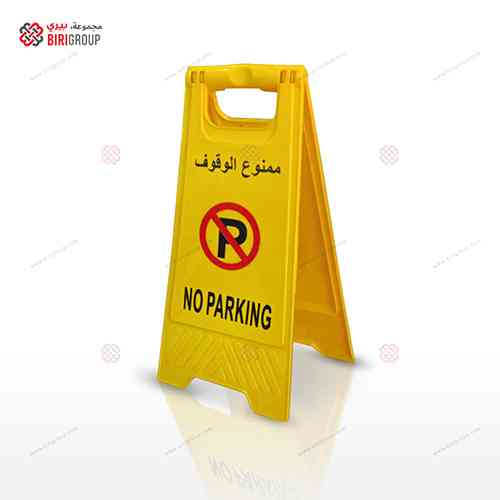 No Parking - A Board