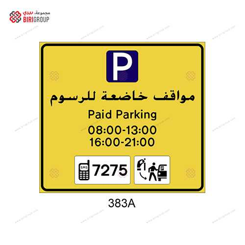 Area Pay And Display Parking Sign 180*220
