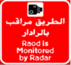 Road Monitored by Radar 750 x 750